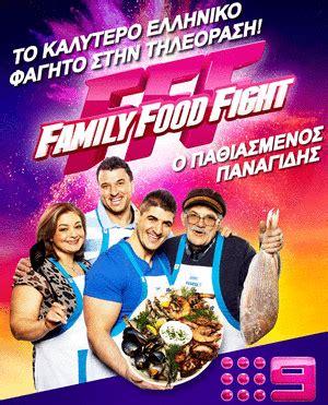 nines family food fight kick reality food fatigue adnews