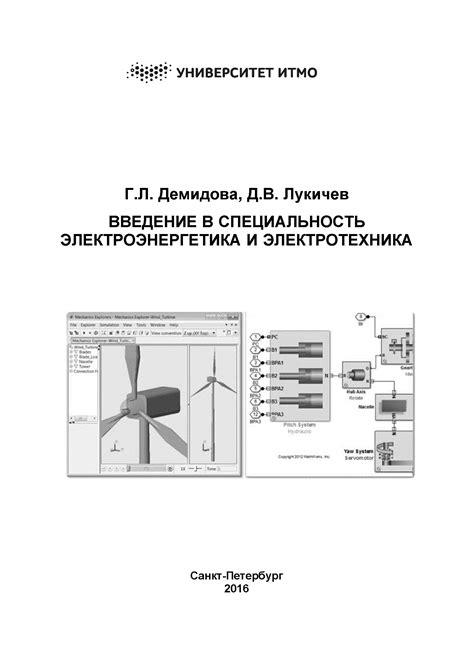 Список вузов со специальностью Электроэнергетика и электротехника