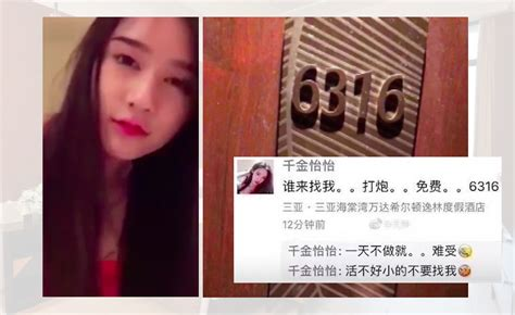 Chinese Blogger 19 Arrested For Offering Free Sex On