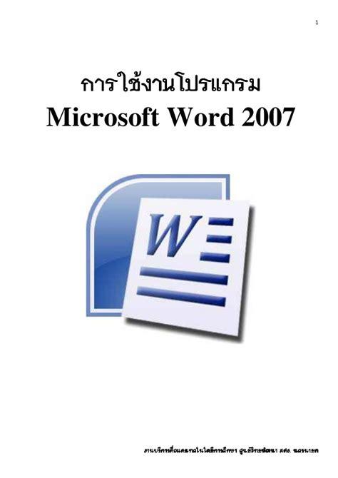 Microsoft Office Word 2007 การใช งานmicrosoft office word 2007