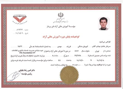 Itil Certification Resume Sle by Itil Certified Logo For Resume 28 Images Paul Koons 2