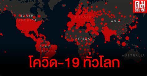 อัปเดตสถานการณ์โควิด-19 ทั่วโลกล่าสุด (15 พ.ค.2564)