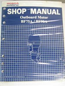 Find Honda Marine Service Manual Outboard Motor Bf75a