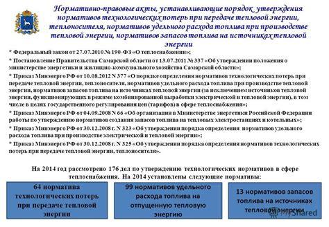 Приказ министерства энергетики рф от n 325 об утверждении порядка определения нормативов технологических потерь. гарант