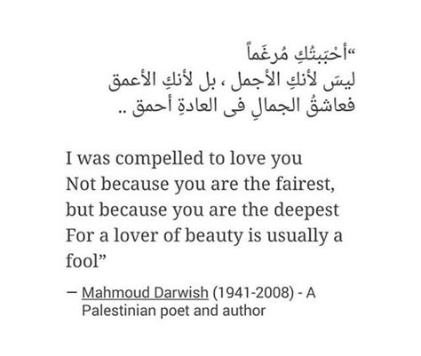 mahmoud darwish    love arabic love quotes