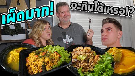 ครอบครัวฝรั่งลองกินอาหารปักษ์ใต้เป็นครั้งแรกในชีวิต!! เผ็ดเกิ๊นนน - YouTube