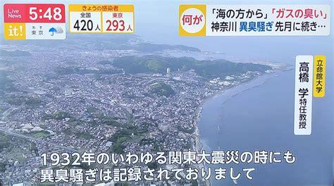 異臭 大 地震