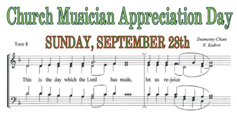 The following poem of appreciation and gratitude may be shared with virtually anyone you know. Diocese of New York-New Jersey - MUSICIAN APPRECIATION DAY