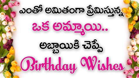 happy birthday wishes pedavulu cheppina matalu telugu kavithalu youtube