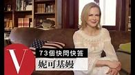 妮可基嫚 Nicole Kidman 曝光澳洲私人莊園 73個快問快答 VOGUE - YouTube