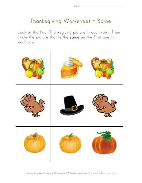 Thanksgiving Preschool Concepts Worksheet Same