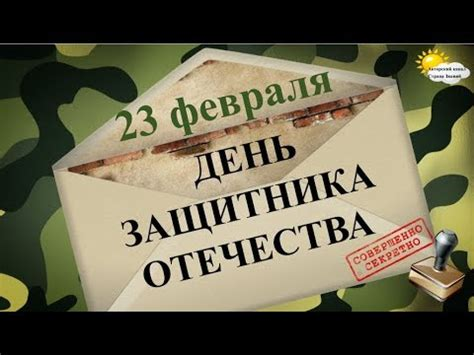 Предлагаем варианты поздравлений в стихах и прозе. День защитника отечества. 23 февраля - YouTube