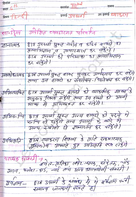 hindi lesson plan class 6 for b ed and d el ed lesson
