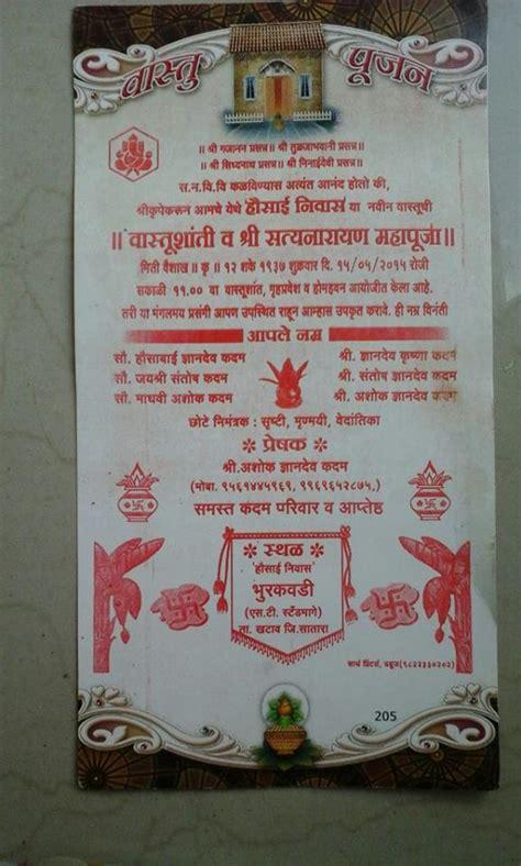 wedding  jewellery griha pravesh invitation card