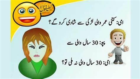 funny jokes  urdu  latifay  urdu  kids