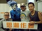 rthk.hk 香港電台網站: 思潮作動:去你度去我度---人人都是龍小菌