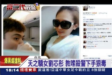 Veronica (+852)23352137 ❥ or veronica.ng@tvb.com.hk ❥ or wechat: 教唆女劉芯彤家產上億 鄰居:他們家小孩都很乖 | 政治 | 三立新聞網 SETN.COM