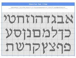Sheet Quality Chart Free Aleph Bet Charts For Needlepoint Or Cross Stitch
