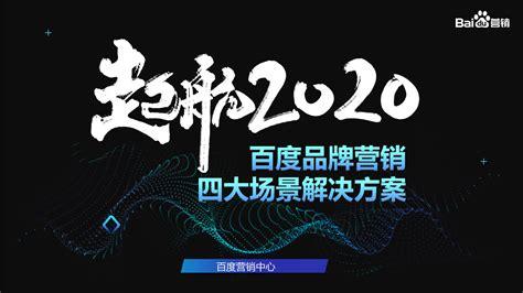 百度营销中心:2020百度品牌营销通案_文库-报告厅