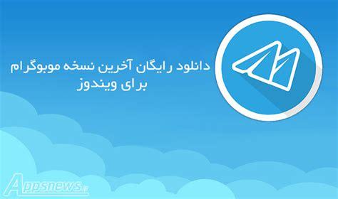 Image result for دانلود تلگرام فارسی برای لب تاب