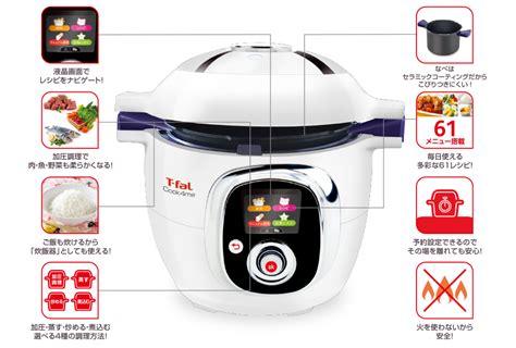 ティファール (T-fal) マルチクッカー クックフォーミー 家電 通販 - QVCジャパン