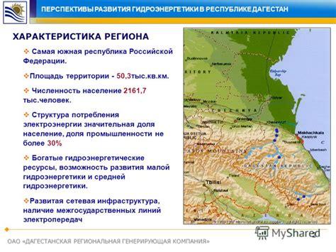 Энергопотребление регионов России. О реальной динамике и о качестве статистики . АВОК
