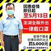 澎湖出招! 外出沒戴口罩「罰3000」 - 華視新聞網