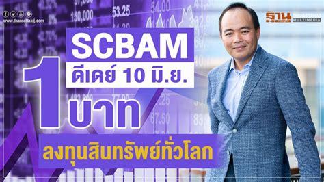 SCBAM ดีเดย์ 10 มิ.ย. 1 บาท ลงทุนสินทรัพย์ทั่วโลก