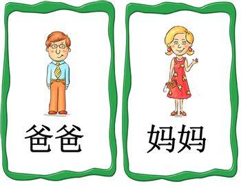 mandarin family member flashcards package flashcards