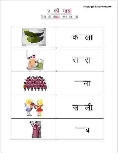 hindi matra worksheets hindi worksheets for grade 1
