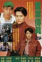 【大內群英(香港經典電視劇)】線上看-【大內群英(香港經典電視劇)】高清在線觀看-1090dy電影網