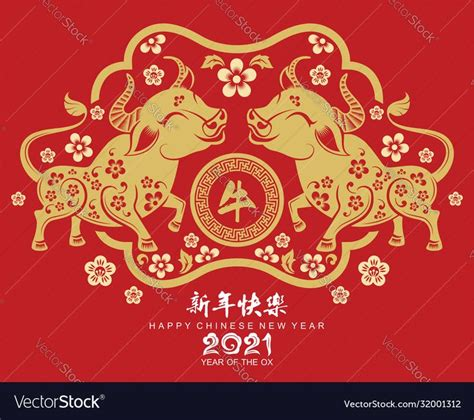 chinese  year  year ox vector image  vectorstock