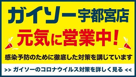 栃木 コロナ ツイッター