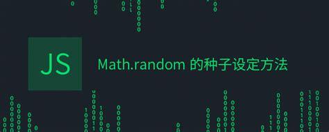 Js Math Random Ceil by Aotu Io 凹凸实验室