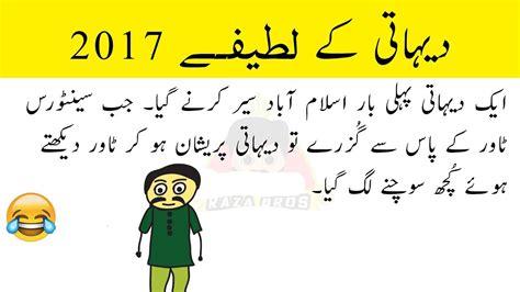 funny latifay  urdu video  paindudehati jokes