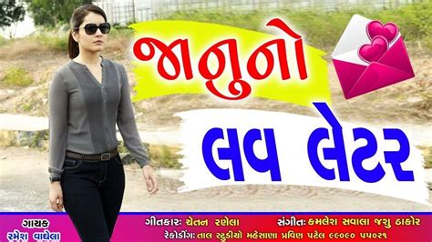 janu  love letter  love song latest gujarati song
