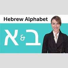 17 Best Images About Hebrew On Pinterest  English, Language And Tv Episodes
