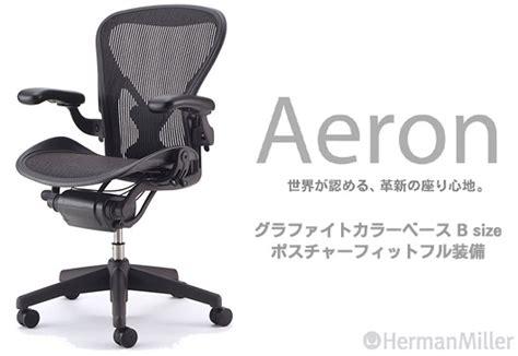 of9 rakuten global market herman miller aeron chair