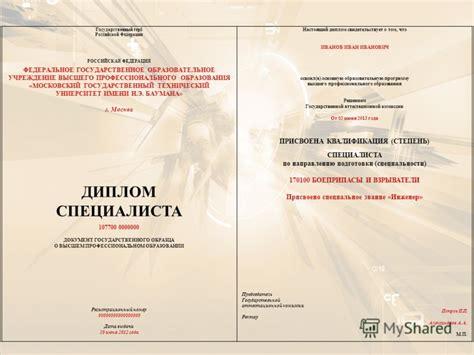 Специальности в вузах москвы