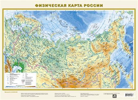 Иллюстрация 1 из 1 для Физическая карта России   Лабиринт - книги. Источник: Лабиринт