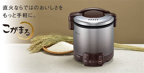 Kitchen Living Rice Cooker by 東邦ガスホームページ ガス機器情報 ガス炊飯器