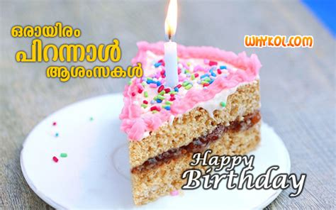 birthday wishes for best friend in malayalam birthday wishes for best friend in malayalam