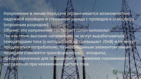 Для уменьшения потерь электроэнергии при её передаче на дальние расстояния напряжение в сети увеличивают до нескольких сотен киловольт
