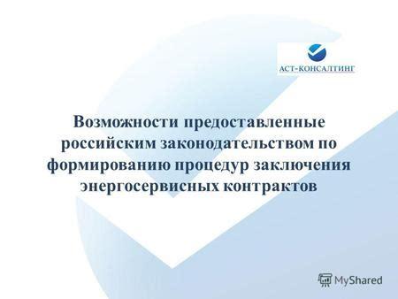 Энергосервисный контракт в бюджетной сфере . Интеллектуальная Архитектура