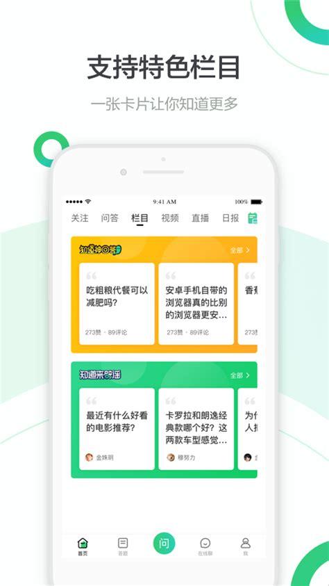 百度知道下载2020安卓最新版_手机app官方版免费安装下载_豌豆荚