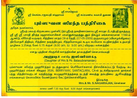 seemantham tamil invitation anukarthik flickr