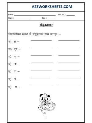 azworksheetsworksheet  hindi grammar sayuktakshar