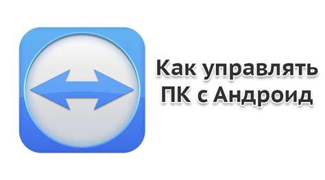 Как на андроиде управлять приложениями