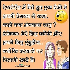 hindi-joke-love-shayari | LoveSove.com
