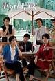 Off Pedder Série TV 2008 - TVB - Casting, bandes annonces ...